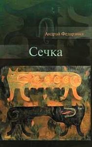 fiedarenka_andrej_siecka_0