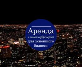 Продажа офисов и аренда павильонов!