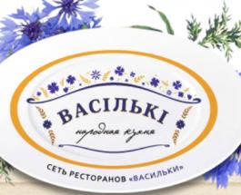 Васильки — кафе белорусской кухни
