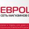 ЕВРОШОП — Магазин полезных мелочей