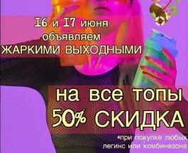 СКИДКА 50% на ВСЕ ТОПЫ