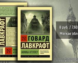 Книга «Мифы Ктулху». Сборник избранных произведений.