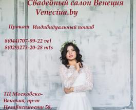 Свадебный салон «Венеция»