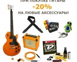 Скидки в магазине «Musicart.by»