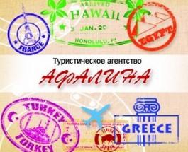 Туристическое агентство «Афалина»