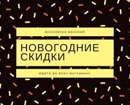 ПРЕДНОВОГОДНЯЯ НЕДЕЛЯ В МОСКОВСКО-ВЕНСКОМ!