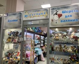 Магазин тканей, пряжи и фурнитуры Искусница