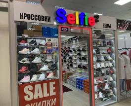 Магазин спортивной обуви Selfie