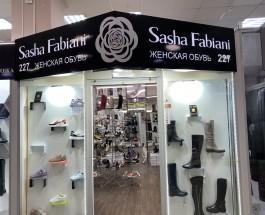 Магазин женской одежды и обуви Sasha Fabiani