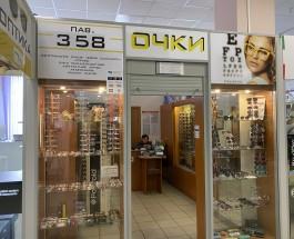 Магазин очков и оправ