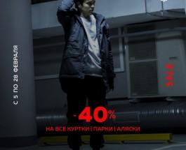 Cкидка -40% на все теплые куртки, парки и аляски!
