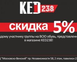 Экономия 5% за подписку!