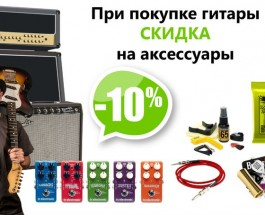 Скидки в MusicArt.by
