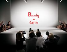 «Beauty-баттл» приближается!