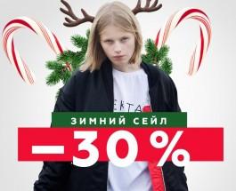 30%-скидки на весь ассортимент магазина одежды Extra!
