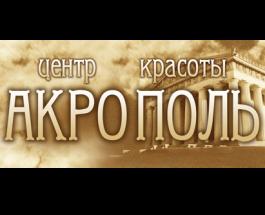 Центр красоты «Акрополь»