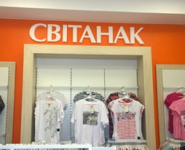 Свiтанак — Магазин одежды