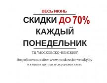 Марафон скидок в ТЦ «Московско-Венский»!