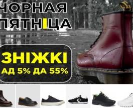 Скидки до 55% на обувь в InShoeZZ